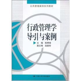 公共管理案例系列教材:行政管理学导引与案例