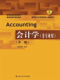会计学(非专业用)(第二版)