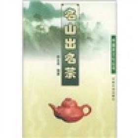 正版 名山出名茶 徐永成 中国农业出版社