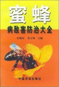 蜜蜂病敌害防治大全
