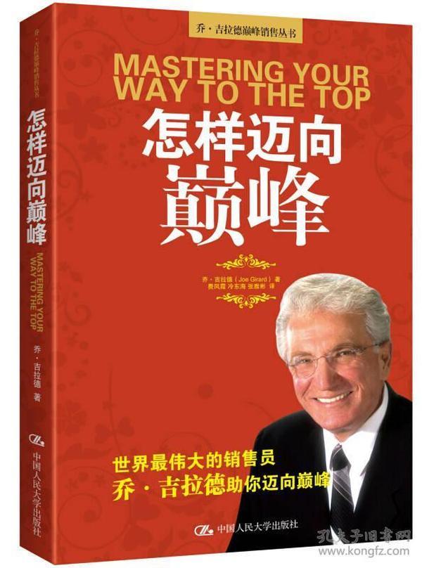 怎样迈向巅峰/乔·吉拉德巅峰销售丛书