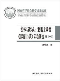 实体与形式:亚里士多德《形而上学》Z卷研究(Z10-17)(国家哲学社会科学成果文库)