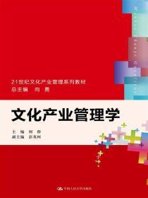文化产业管理学(21世纪文化产业管理系列教材)
