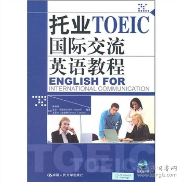 托业国际交流英语教程