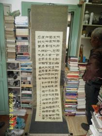 书法立轴: 隶书 郁达夫金缕曲   长180  宽49  厘米   画芯尺寸   题款印章自鉴