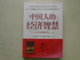 中国人的经济智慧