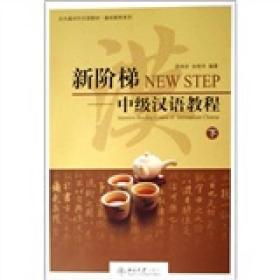 新阶梯 中级汉语教程 苑良珍 张艳华 北京大学出版社 9787301116258