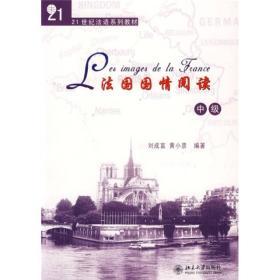 中级-法国国情阅读刘成富北京大学出版社