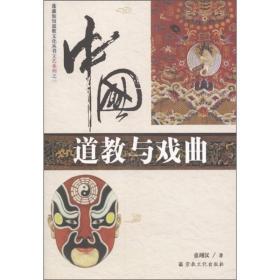 中国道教与戏曲