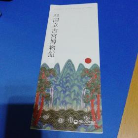 首尔国立古宫博物馆导游图 中文版