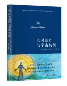 心灵治疗与宇宙传统