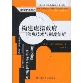 构建虚拟政府:信息技术与制度创新(公共行政与公共管理经典译穿