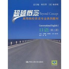 高等院校英语专业系列教材·超越概念:口语(第2册)
