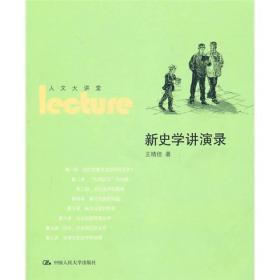 新史学讲演录(人文大讲堂)