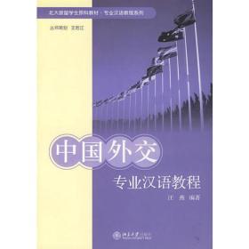 【全新正版】北大版留学生预科教材.专业汉语教程系列-中国外交专业汉语教程9787301116456北京大学出版社