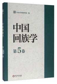 中国回族学:第5卷