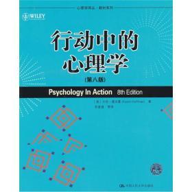 行动中的心理学(第8版)