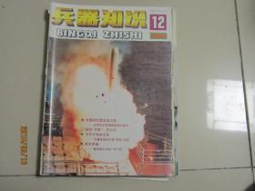 兵器知识1996.12