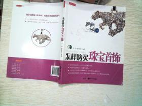 读图时代:怎样购买珠宝首饰