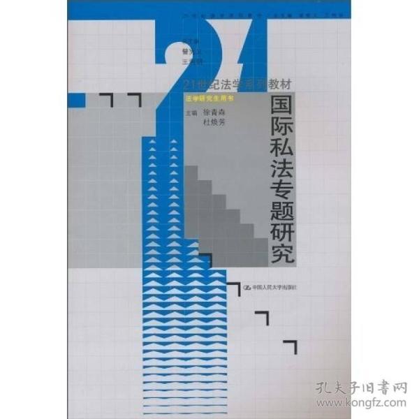 国际私法专题研究/21世纪法学系列教材