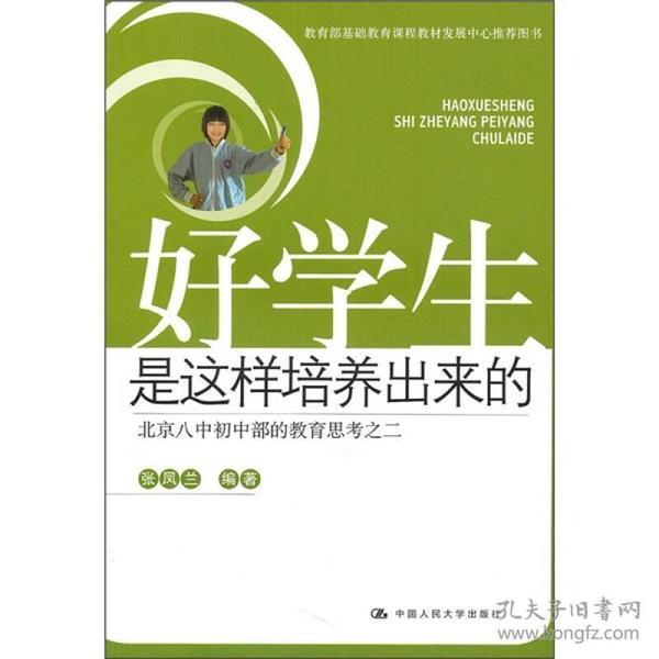 好学生是这样培养出来的:北京八中初中部的教育思考之2
