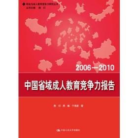 中国省域成人教育竞争力报告(2006—2010)(职业与成人教育竞争力研究丛书)