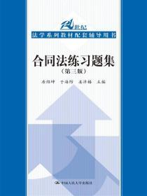 合同法練習題集(第三版)(21世紀法學系列教材配套輔導用書)
