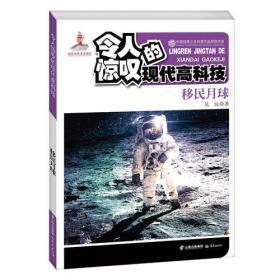 中国优秀少年科普作品原创书系--令人惊叹的现代高科技丛书——移民月球