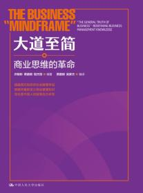 大道至简——商业思维的革命