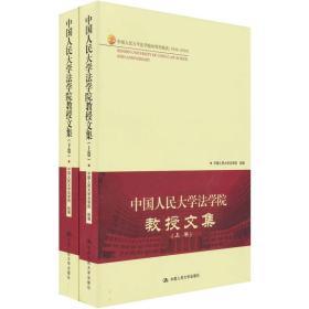 9787300126852-hs-中国人民大学法学院教授文集(上下)