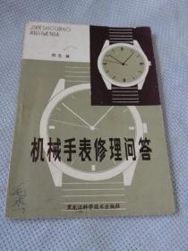 机械手表修理问答