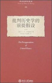 批判历史学的前提假设:The Presuppositions of Critical History