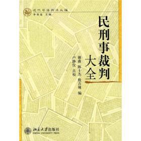 近代司法判决丛编:民刑事裁判大全