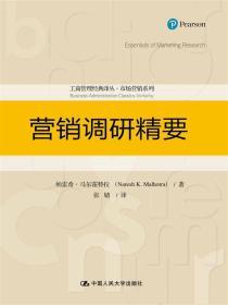 营销调研精要(工商管理经典译丛·市场营销系列)