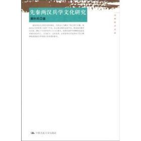 先秦两汉兵学文化研究