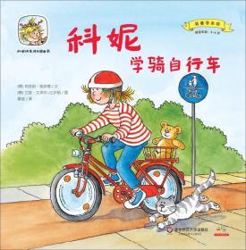 科妮快乐成长图画书 第2辑 我要学本领:科妮学骑自行车