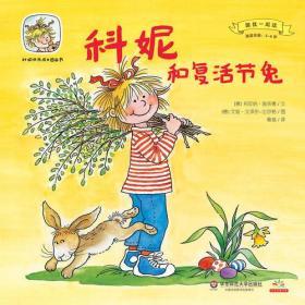 科妮快乐成长图画书 第3辑 跟我一起玩·科妮和复活节兔