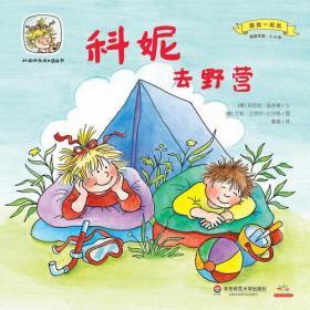 科妮快乐成长图画书 第3辑 跟我一起玩·科妮去野营