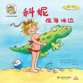 科妮快乐成长图画书 第3辑 跟我一起玩·科妮在海滩边