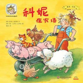 科妮快乐成长图画书 第3辑 跟我一起玩·科妮在农场