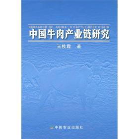 中国牛肉产业链研究