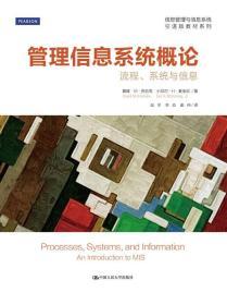 管理信息系统概论——流程、系统与信息(信息管理与信息系统引进版教材系列)