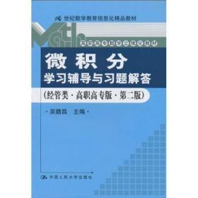 《微积分》学习辅导与习题解答(经管类)(高职高专版)(第2版)