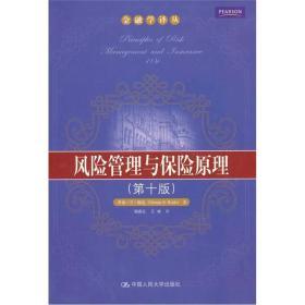 正版微残-金融学译丛:风险管理与保险原理CS9787300127392
