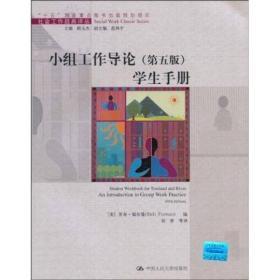 小组工作导论:学生手册(第5版)