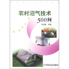 农村沼气技术500问