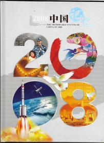 2008 中国记忆 【不懂这是什么,需买家自鉴,售后不退】