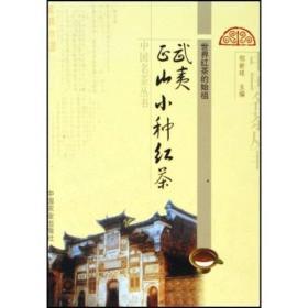世界红茶的始祖-武夷正山小种红茶