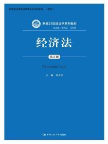 经济法(第五版)(新编21世纪法学系列教材;教育部全国普通高等学校优秀教材(一等奖))