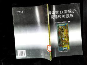 国家标准和部标准 作废代替对照目录 1989(馆藏)